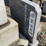 高松市の共同墓地で、法名碑の新設と納骨室内の整理を行いました。納骨スペースに余裕ができ、懸案事項が解決しました。